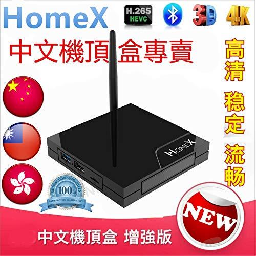 FUNTV3 TV Box PK HOMEX TV Box Chinese 機頂盒 2021