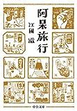 阿呆旅行 (中公文庫 え 22-1)