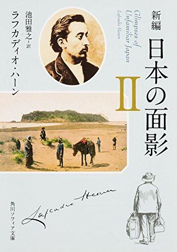 新編 日本の面影 (2) (角川ソフィア文庫)の詳細を見る