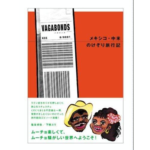 メキシコ・中米のけぞり旅行記 (VAGABONDS)