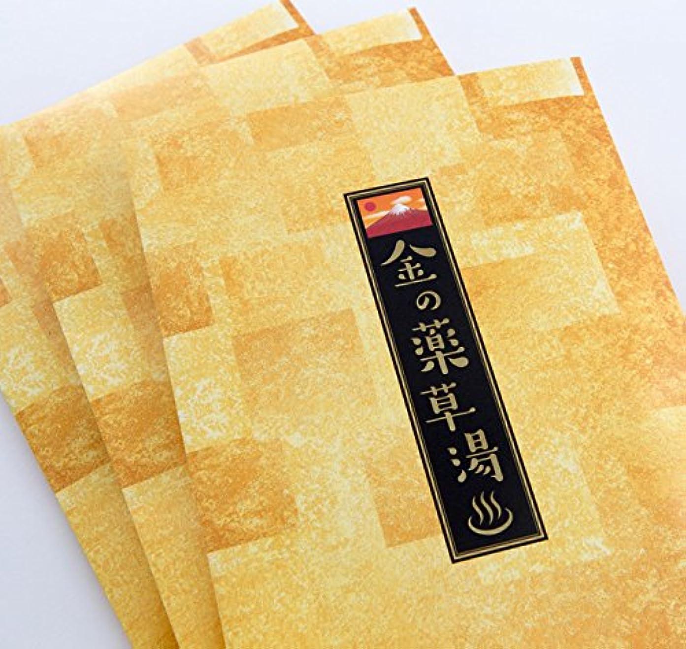 カレンダー農業貢献する金の薬草湯プチギフト(3包入)