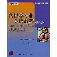 传播学专业英语教程(第四版)(大学专业英语系列教材)
