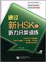 通过新HSK 听力分类训练(5级 附MP3光盘)