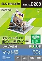 エレコム コピー用紙 カラーレーザー カラーコピー A4 50枚 マット 標準 【日本製】 ELK-MHA450