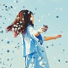 井上苑子「近づく恋」のジャケット画像