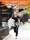ランニングマガジンクリール 2020年 08 月号 特集:夏の走り込みプラン