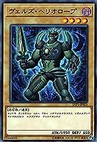 ヴェルズ・ヘリオロープ ノーマル 遊戯王 リンクヴレインズパック lvp1-jp023