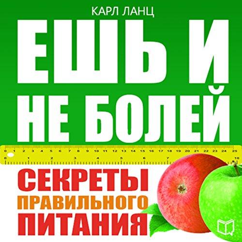 Esh' i ne bolej! Sekrety pravil'nogo pitanija [Eat and Don't Be Ill! The Secrets of Healthy Food] cover art