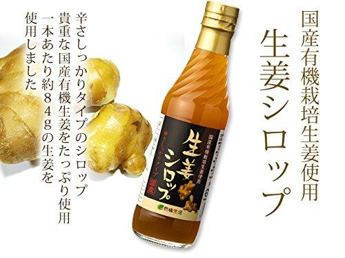 イー・有機生活『国産有機生姜使用生姜シロップ』