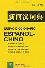 Nuevo Diccionario Español-Chino