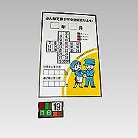 【867-11】緑十字カレンダー