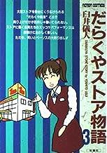 だらくやストア物語 3 (アクションコミックス)
