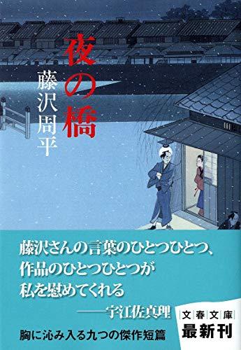 夜の橋 (文春文庫)