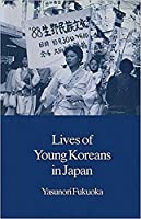 Lives of Young Koreans in Japan (Japanese Society Series)