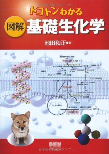 トコトンわかる図解 基礎生化学