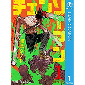 """チェンソーマン 1 (ジャンプコミックスDIGITAL)"""""""