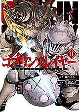 ゴブリンスレイヤー 11巻 (デジタル版ビッグガンガンコミックス) Kindle版