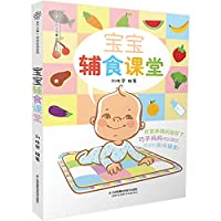 Baby food supplement class(Chinese Edition)