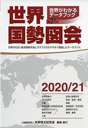 『世界国勢図会2020/21年版』