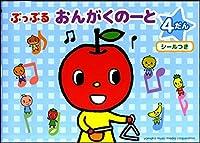 ぷっぷる おんがくのーと 4だん(シールつき)【5枚入り】 / ヤマハミュージックメディア