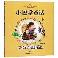 哭泣的巧克力强盗(注音彩绘版)/小巴掌童话