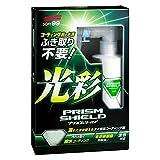 SOFT99 ( ソフト99 ) コーティング剤 PRISM SHIELD プリズムシールド 220ml 00389