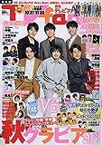 TVfan関西版 2020年 12 月号 [雑誌]