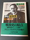 評伝吉田茂 (2) (ちくま学芸文庫)