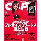 CAPA(キャパ) 2020年 10 月号 [雑誌]