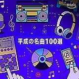 平成の名曲 100選の画像