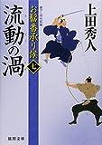 お髷番承り候 七 流動の渦(徳間文庫)