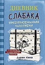 Dnevnik Slabaka (Diary of a Wimpy Kid): Dnevnik Slabaka 6: Predprazdnichnaya lik (Russian Edition)