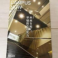 早稲田大学 広報誌 CAMPUS NOW No.237 羽生結弦さん掲載
