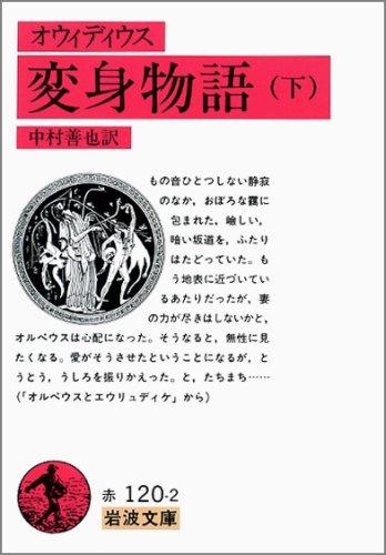 オウィディウス 変身物語〈下〉 (岩波文庫)