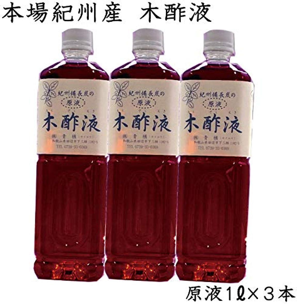 セッションインテリア鎮静剤モクサクエキ 1L×3本 本場 入浴用 原液 木酢 もくさくえき 青楢