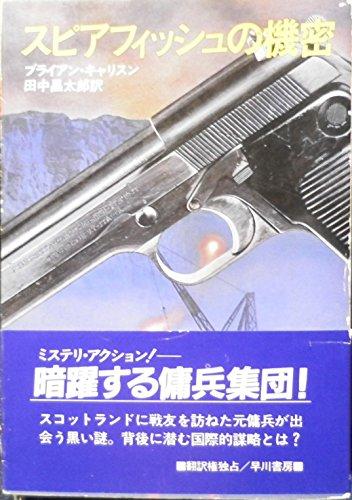 スピアフィッシュの機密 (ハヤカワ文庫 NV (365))