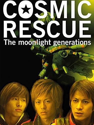 COSMIC RESCUEのイメージ画像
