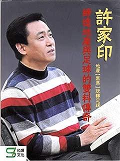 許家印:締造地產與足球的雙料傳奇 (Traditional Chinese Edition)