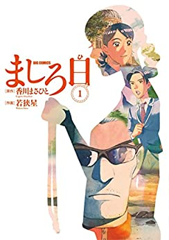 [香川まさひと, 若狭星]のましろ日(1) (ビッグコミックス)