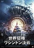 世界侵略:ワシントン決戦[DVD]