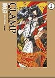 聖伝-RG VEDA-[愛蔵版](2) (カドカワデジタルコミックス)