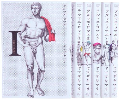 [画像:テルマエ・ロマエ コミック 全6巻完結セット (ビームコミックス)]