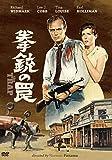 拳銃の罠(スペシャル・プライス)[DVD]
