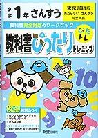 教科書ぴったりトレーニング 小学1年 さんすう 東京書籍版(教科書完全対応、オールカラー)