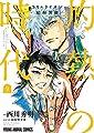 3月のライオン昭和異聞 灼熱の時代 9 (ヤングアニマルコミックス)