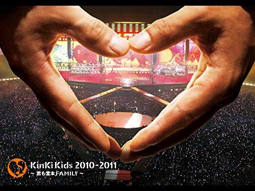 『KinKi Kids 2010-2011 〜君も堂本FAMILY〜』のトップ画像