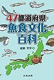 47都道府県・魚食文化百科
