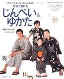 家族で着れるじんべい&ゆかた―クライ・ムキ パターン・ソーイング (Heart Warming Life Series)