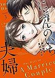 にぶんのいち夫婦 3 (フィールコミックス)
