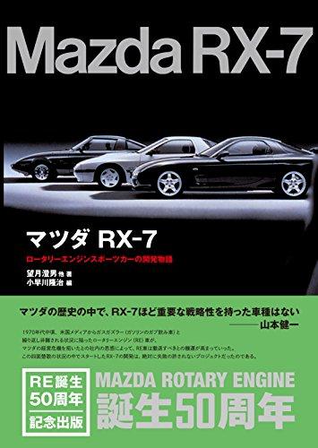 マツダRX‐7―ロータリーエンジンスポーツカーの開発物語